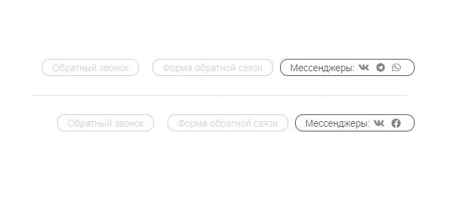 форма обратной связи и кнопки месенджеров в личном кабинете